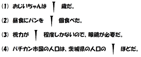 4つの例文