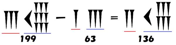 ひき算の例